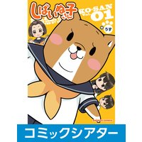 【コミックシアター】しばいぬ子さん 1巻 File07