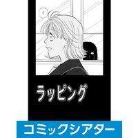 【コミックシアター】 ラッピング