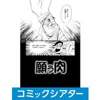 【コミックシアター】 願う肉
