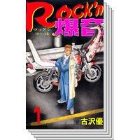 【全巻セット】Rock'n爆音