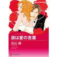 【ハーレクインコミック】ドラマティック・プロポーズセット vol.1