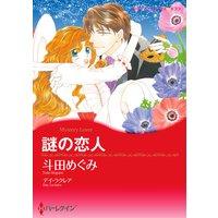 【ハーレクインコミック】セクシーヒロインセット vol.1