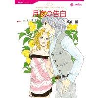 【ハーレクインコミック】セクシーヒロインセット vol.3