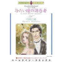 【ハーレクインコミック】イギリス人ヒーローセット vol.1