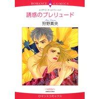 【ハーレクインコミック】イギリス人ヒーローセット vol.2
