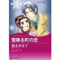 【ハーレクインコミック】田舎娘ヒロインセット vol.2