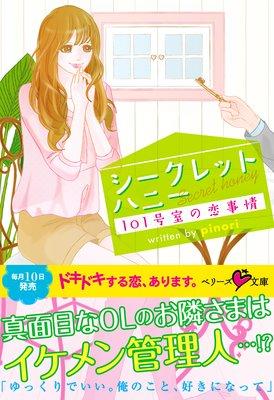 シークレットハニー 〜101号室の恋事情〜