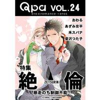Qpa Vol.24 絶倫〜暴走のち制御不能!