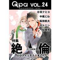 Qpa Vol.24 絶倫〜エロスイッチ入りました。