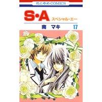 S・A(スペシャル・エー) 17