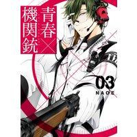 青春×機関銃 3巻