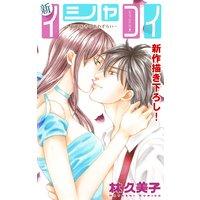 Love Silky 新イシャコイ−新婚医者の恋わずらい− story08