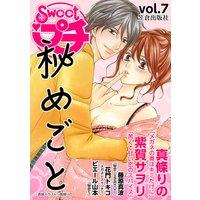 Sweetプチvol.07〜秘めごと〜【電子限定版】