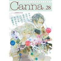オリジナルボーイズラブアンソロジーCanna Vol.28
