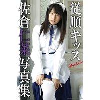 『従順キッス』 佐倉仁菜 写真集 Vol.02