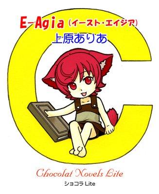 E−Agia