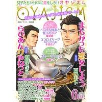 月刊オヤジズム2012年6月号