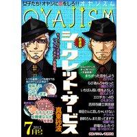 月刊オヤジズム2012年7月号