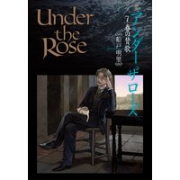 Under the Rose(7) 春の賛歌