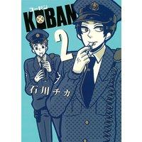 KOBAN(2)