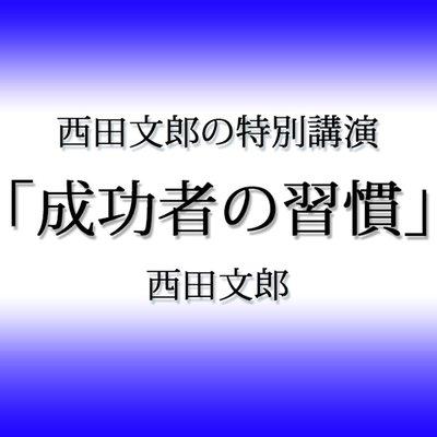 オーディオブック 西田文郎の特別講演「成功者の習慣」