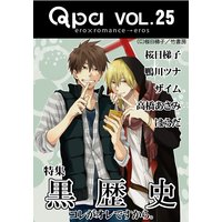 Qpa Vol.25 黒歴史〜コレがオレですから。