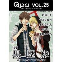 Qpa Vol.25 黒歴史〜素直じゃなくてゴメンね?