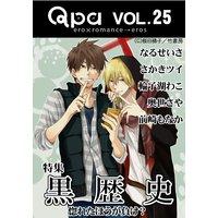 Qpa Vol.25 黒歴史〜惚れたほうが負け?