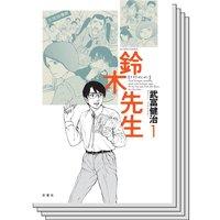 【全巻セット】鈴木先生