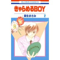 きゃらめるBOY 2