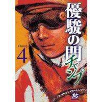 優駿の門チャンプ 4