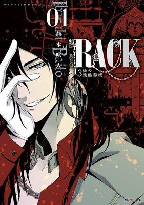 RACK—13係の残酷器械—