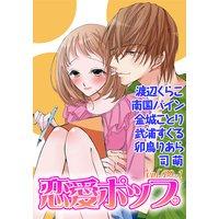 恋愛ポップ vol.P9−1