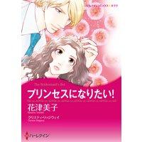 【ハーレクインコミック】おてんばヒロインセット vol.1