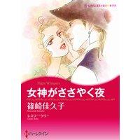 【ハーレクインコミック】おてんばヒロインセット vol.2