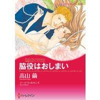 【ハーレクインコミック】おてんばヒロインセット vol.3