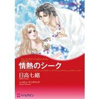 【ハーレクインコミック】弁護士ヒロインセット vol.1