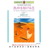 【ハーレクインコミック】王子様ヒーローセット vol.1