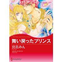 【ハーレクインコミック】王子様ヒーローセット vol.3