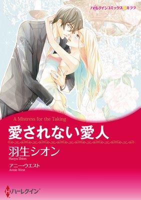 【ハーレクインコミック】愛人契約セット vol.1