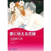 【ハーレクインコミック】身代わりに囚われてセレクトセット vol.1