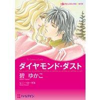 【ハーレクインコミック】雪が舞い散る夜セット vol.1