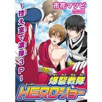 爆裂戦隊HEROショー〜控え室で濃厚3P〜