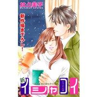 Love Silky 新イシャコイ−新婚医者の恋わずらい− story10