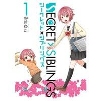 SECRET×SIBLINGS〜シークレット×シブリングス〜