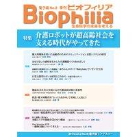 Biophilia 電子版8【特集】介護ロボットが超高齢社会を支える時代がやってきた