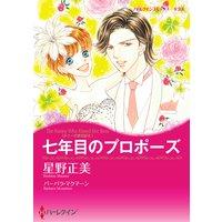七年目のプロポーズ ナニーの恋日記 II