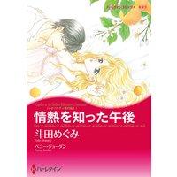 【ハーレクインコミック】嵐のような恋セット vol.1