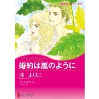 【ハーレクインコミック】嵐のような恋セット vol.3
