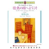 【ハーレクインコミック】別れと再会セット vol.1